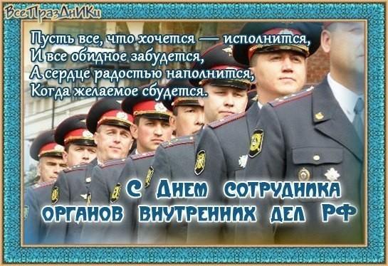 Поздравление с днем сотрудника органов внутренних дел картинка, картинки